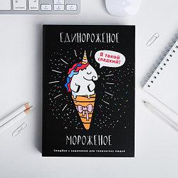 Смешбук «Единороженое мороженое»