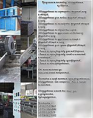 Оборудование по производству сухофруктов.