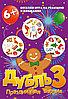 Настольная игра Дубль-3 Праздничная