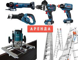 Аренда и прокат инструментов и оборудования