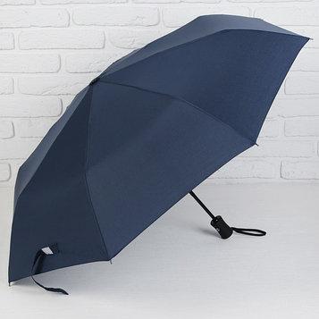Зонт автоматический «Однотонный», 3 сложения, 8 спиц, R = 48 см, цвет тёмно-синий