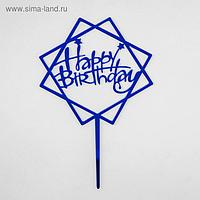 Топпер «С днём рождения», цвет синий