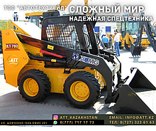 Мини-погрузчик  XCMG  XT760