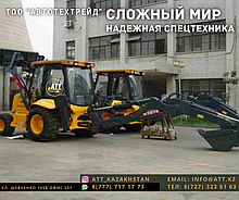 Экскаватор-погрузчик XCMG XT872