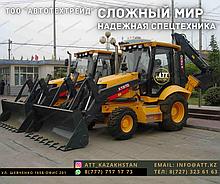 Экскаватор-погрузчик  XT870 XCMG