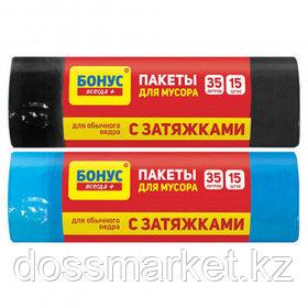 Пакеты для мусора с затяжкой Бонус на 35 л, 460*550 мм, 15 шт. в рулоне, ассорти