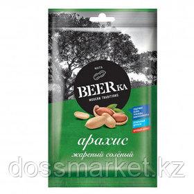 """Арахис жареный """"Beerka"""", солёный, 90 гр"""
