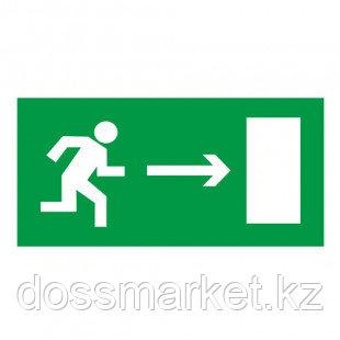 """Указательные знаки """"Направление к эвакуац. выходу направо"""", 150*300 мм, 10 шт/упак"""