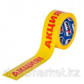 """Клейкая лента упаковочная Unibob """"Акция!"""", ширина ленты 50 мм, длина намотки 66 м"""