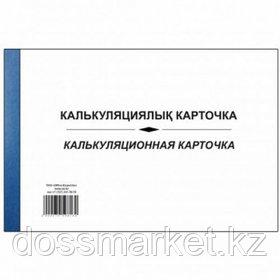 Калькуляционная карточка, А4, 50 листов, мягкий переплет, в линейку