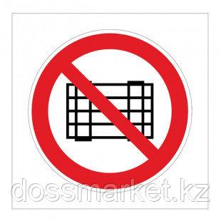 """Указательные знаки """"Запрещается загромождать проходы и/или складировать"""", 220*220 мм, 10 шт/упак"""