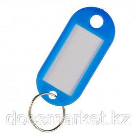 Брелок для ключей, пластик, 10 шт., синий