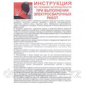 """Плакат по ТБ """"Инструкция по ТБ при выполнении электросварочных работ"""", размер 400*600 мм"""