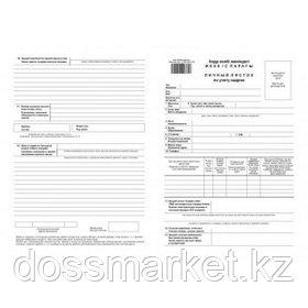 Личный листок по учету кадров, А4 формат, 1 слой, цена за лист