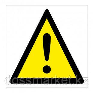"""Указательные знаки """"Внимание. Опасность (прочие опасности)"""", 220*220 мм, 10 шт/упак"""
