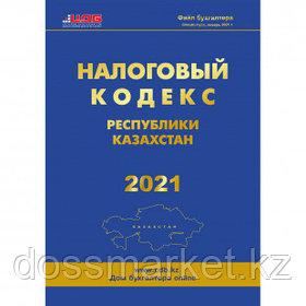 Налоговый кодекс Республики Казахстан, 2021 год