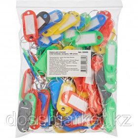 Брелок для ключей, пластик, 100 шт., ассорти