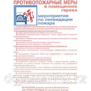 """Плакат по ТБ """"Противопожарные меры в помещениях гаража"""", размер 400*600 мм"""