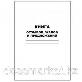 Книга отзывов, жалоб и предложений, А4, мягкий переплет, в линейку, книжная