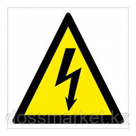 """Указательные знаки """"Опасность поражения электрическим током"""", 120*120 мм, 12 шт/упак"""