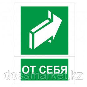"""Указательные знаки """"От себя"""", 150*200 мм, 10 шт/упак"""