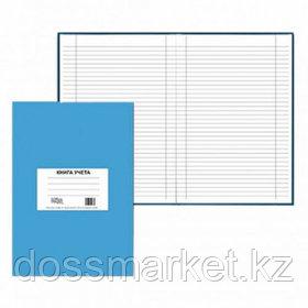 Книга учета в линейку, А4, 120 листов, бумвинил, голубая, твердый переплет, в линейку