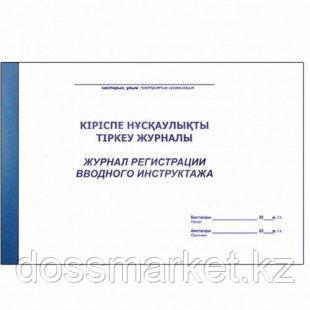 Журнал регистрации вводного инструктажа, A4, 50 листов, в линейку, альбомный