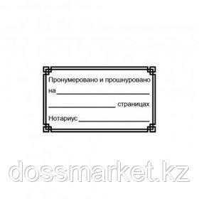 Наклейки для нотариуса, 70*40 мм, 300 шт./упак, черный