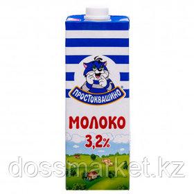 Молоко Простоквашино, 950 мл, 3,2%, тетрапакет
