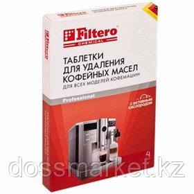 Таблетки для удаления кофейных масел Filtero, 4 шт/упак