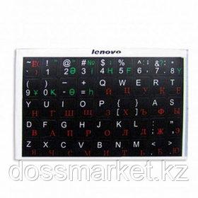 Наклейки на клавиатуру Lenovo, белый на черном фоне, для любых клавиш