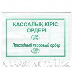 Приходный кассовый ордер, А5 формат, 1 слой, 100 листов в пачке