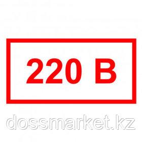 """Указательные знаки """"Указатель напряжения 220В"""", 50*25 мм, 40 шт/упак"""