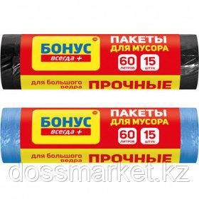 Мешки для мусора Бонус на 60 л, 600*800 мм, 15 шт. в рулоне, ассорти