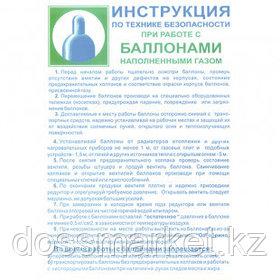 """Плакат по ТБ """"Инструкция по ТБ при работе с баллонами наполненными газом"""", размер 400*600 мм"""