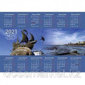 """Календарь настенный листовой на 2021 г. """"Актау"""", 320*450 мм"""