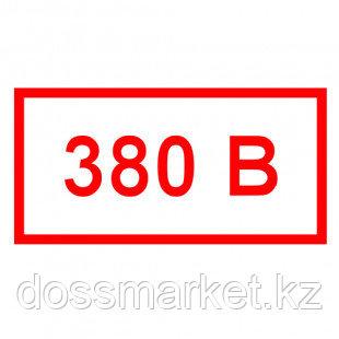 """Указательные знаки """"Указатель напряжения 380В"""", 100*50 мм, 50 шт/упак"""