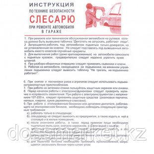"""Плакат по ТБ """"Инструкция по ТБ слесарю при ремонте автомобиля в гараже"""", размер 400*600 мм"""