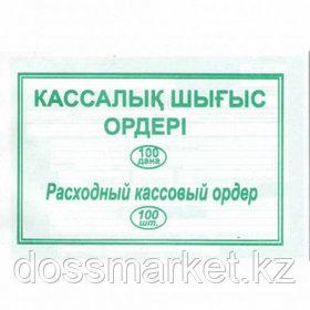 Расходный кассовый ордер, А5 формат, 1 слой, 100 листов в пачке