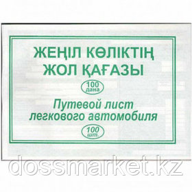 Путевой лист легкового автомобиля, А5 формат, 1 слой, 100 листов в пачке