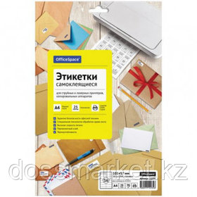 Этикетка самоклеящаяся OfficeSpace, A4, размер 105*37 мм, 16 этикеток, 25 листов