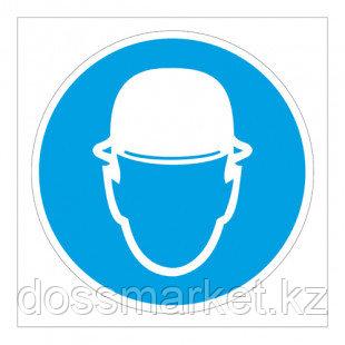 """Указательные знаки """"Работать в защитной каске"""", 220*220 мм, 10 шт/упак"""