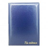 """Папка адресная """"На подпись"""", А4, золотое тиснение, с кармашком для бумаг и ручки, светло-синяя"""