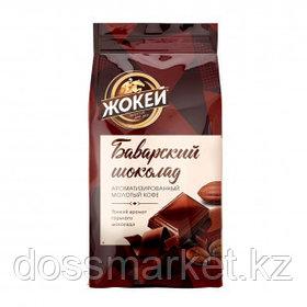 "Кофе молотый Жокей ""Баварский шоколад"", темной обжарки, 150 гр"