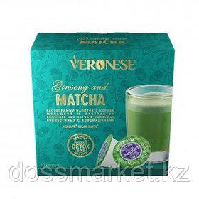 """Кофе в капсулах Veronese """"Matcha"""" для кофемашин Dolce Gusto, 10 капсул"""