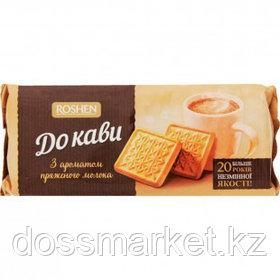 """Печенье Roshen """"К кофе"""" с ароматом топленое молоко, 185 гр"""