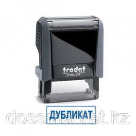 """Штамп Trodat 4911 """"Дубликат"""", размер клише 38*14 мм"""