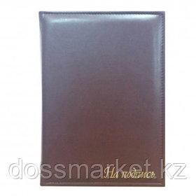 """Папка адресная """"На подпись"""", А4, с кармашкам для бумаги ручки, золотое тиснение, бордовая"""