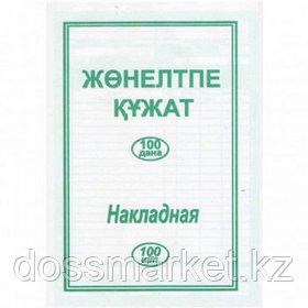 Накладные, А5 формат, 1 слой, 100 листов в пачке