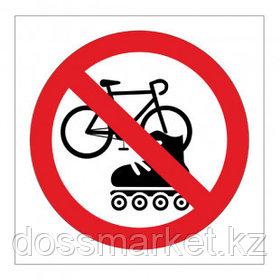 """Указательные знаки """"Вход с велосипедами и роликами запрещен"""", диаметр 150 мм, 10 шт/упак"""